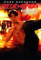 Кикбоксер 5: Возмездие (1995)