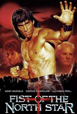 Постер фильма Кулак Северной Звезды (1995)