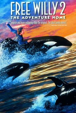 Постер фильма Освободите Вилли 2: Новое приключение (1995)