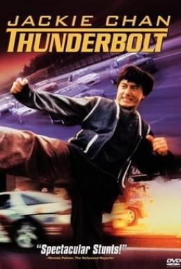 Постер фильма Громобой (1995)