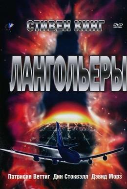 Постер фильма Лангольеры (1995)