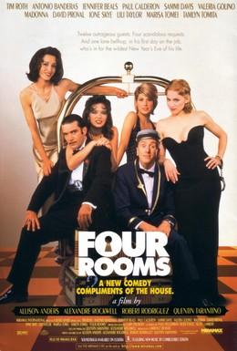 Постер фильма Четырe комнаты (1995)