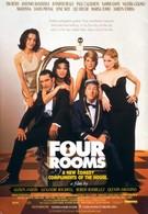 Четырe комнаты (1995)