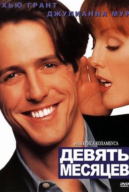 Постер фильма Девять месяцев (1995)