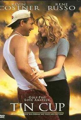 Постер фильма Жестяной кубок (1996)