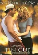Жестяной кубок (1996)