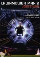 Газонокосильщик 2: За пределами киберпространства (1996)