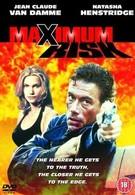 Максимальный риск (1996)