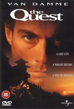 Постер фильма В поисках приключений (1996)