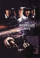 Скала Малхолланд (1996)