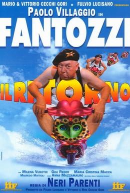 Постер фильма Возвращение Фантоцци (1996)