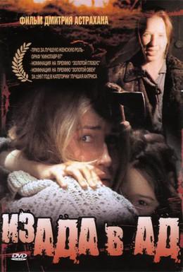 Постер фильма Из ада в ад (1997)