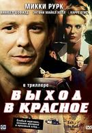Выход в красное (1996)