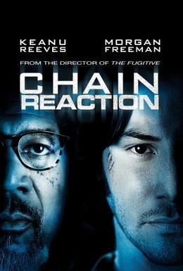 Постер фильма Цепная реакция (1996)