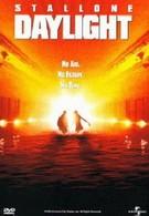 Дневной свет (1996)