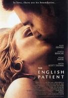 Английский пациент (1996)