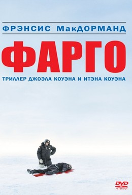 Постер фильма Фарго (1996)