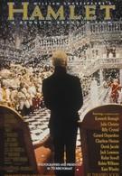 Гамлет (1996)