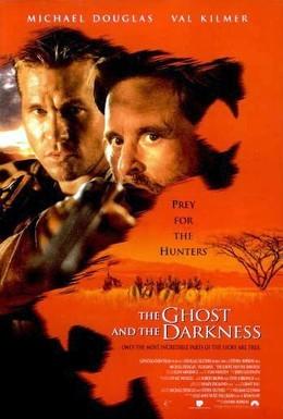 Постер фильма Призрак и Тьма (1996)
