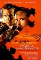 Призрак и Тьма (1996)