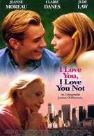 Я люблю тебя, я тебя не люблю (1996)