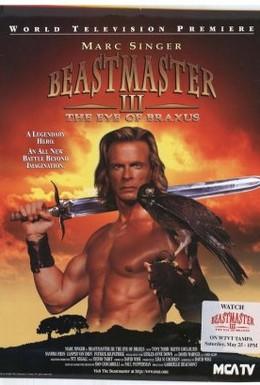Постер фильма Повелитель зверей 3: Глаз Браксуса (1996)