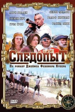 Постер фильма Следопыт (1996)