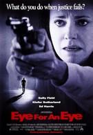 Око за око (1996)