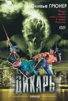 Постер фильма Дикарь (1996)