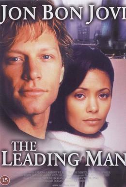 Постер фильма Лидер (1996)