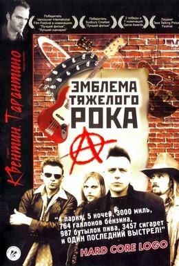 Постер фильма Эмблема тяжелого рока (1996)