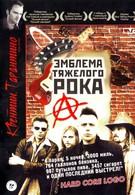 Эмблема тяжелого рока (1996)