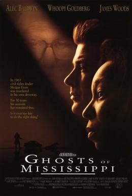 Постер фильма Призраки Миссисипи (1996)