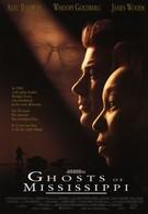 Призраки Миссисипи (1996)