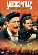 Андерсонвилль (1996)