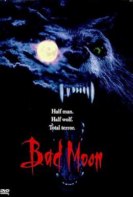 Постер фильма Зловещая луна (1996)