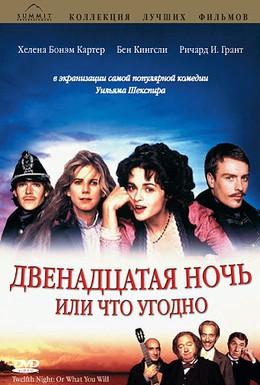 Постер фильма Двенадцатая ночь или что угодно (1996)