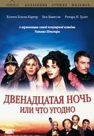 Двенадцатая ночь или что угодно (1996)
