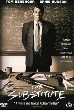 Постер фильма Замена (1996)