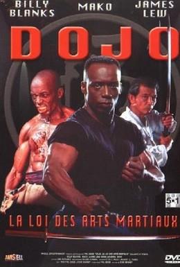Постер фильма Баланс сил (1996)