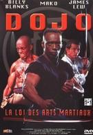 Баланс сил (1996)