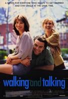 Гуляют, болтают (1996)