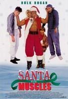 Силач Санта-Клаус (1996)