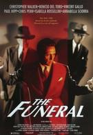 Похороны (1996)
