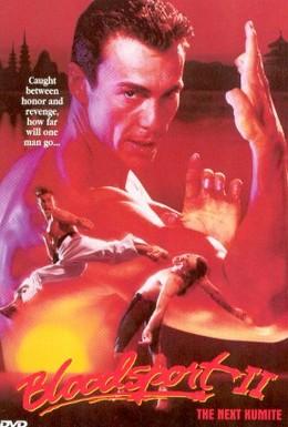 Постер фильма Кровавый спорт 2 (1996)