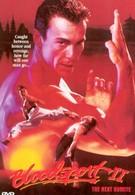Кровавый спорт 2 (1996)