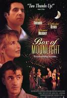 Лунная шкатулка (1996)