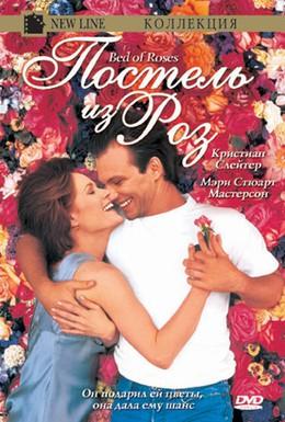 Постер фильма Постель из роз (1996)