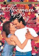 Постель из роз (1996)