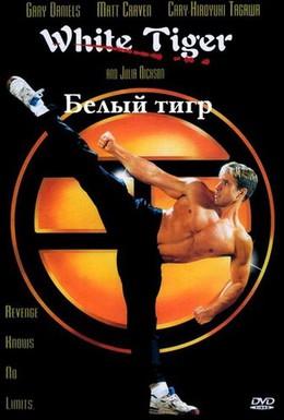 Постер фильма Белый Тигр (1996)